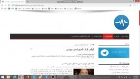 آموزش بورس در چارت ایران