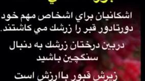 فرید باقری -  گنج پنهان و قبر - گنجگرام