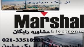 تلویزیون مارشال MARSHAL
