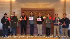 اعلام همبستگی چینی ها با ایرانیان