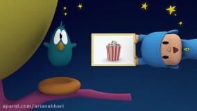 انیمیشن پوکویو (POCOYO) قسمت 64