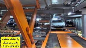 هزینه ساخت پارکینگ طبقاتی مکانیزه