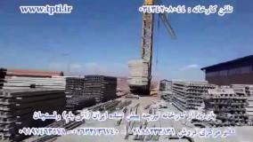 بازدید از کارخانه تیرچه پیش تنیده ایران