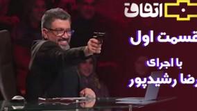 برنامه «اتفاق» با اجرای رضا رشیدپور - قسمت 1 | پخش از شبکه 3 سیما