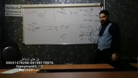 حل تست لگاریتم کنکور با تدریس استاد فراهانی