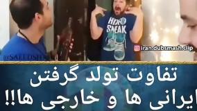 تفاوت تولد خارجی ها با ایرانی ها