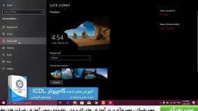 آموزش رایگان icdl - تنظیمات screen saver در ویندوز 10