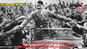 ۱۰ تا از نکات جالب در مورد آدولف هیتلر که شاید ندانید