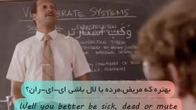 آموزش زبان انگلیسی: ببینید معلم چکار میکنه سر کلاس!
