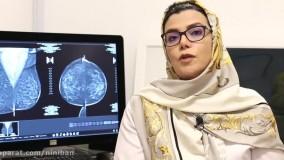 ماموگرافی چگونه انجام می شود؟