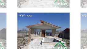 1000 متر باغ ویلا در قلعه نو شهریار