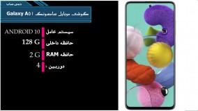 مشخصات گوشی موبایل سامسونگ Galaxy A51