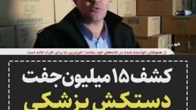 کشف ۱۵ میلیون جفت دستکش پزشکی در شورآباد تهران