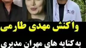واکنش طارمی به کنایه های مهران مدیری