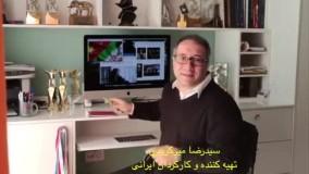 ترانه مشترک ایران و چین به مناسبت نوروز