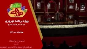 برنامه نوروزی دورهمی_ مهمانان: بهرام افشاری، یکتا ناصر، بنیامین بهادری