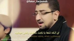 مداح بحرینی اباذر الحلواجی وعمار مولاتی فاطمه فاطر ترجمه
