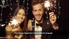 تبریک سال نو با همه زبان های دنیا