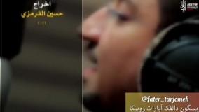 مداح بحرینی اباذر الحلواجی وینك یعباس فاطر ترجمه