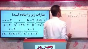 تدریس ریاضی نهم استاد افشار-دانلود رایگان