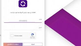آموزش ثبت نام و تغییر رمز عبور در وب سایت ایران کوین ماین