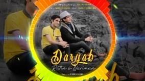 آهنگ شاد و عاشقانه «دریاب» از راتین و نریمان منتشر شد