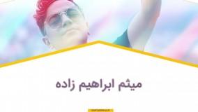 اهنگ محسن ابراهیم زاده