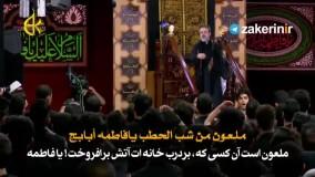 خشی از نوحه #ماندگار دفن قلب | با زیرنویس فارسی ( لحاج باسم الکربلائي )