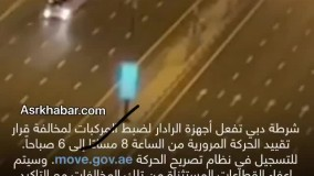 طرح پلیس دبی برای مقابله با کرونا