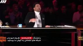 عصرجدید: استندآپ کمدی زیبا و خنده دار علی فریادی