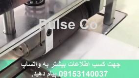 فروش جدیدترین دستگاه های برش قالب ماسکN95