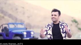 موزیک ویدیو زیبای میثم ابراهیمی ( جون و دلم )