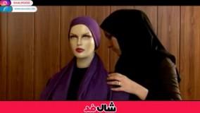 روش بستن شال حجاب دار