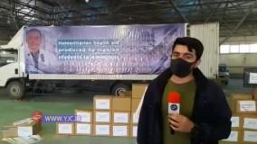 تحویلِ کمکهای کروناییِ ایران برای آمریکا به سوئیس
