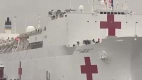 کشتی بیمارستانی نیروی دریایی آمریکا در نیویورک پهلو گرفت