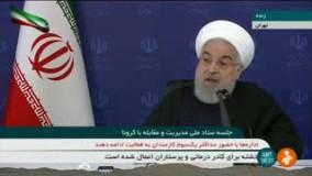 روحانی: کرونا برای مردم ایران، امتحان الهی است
