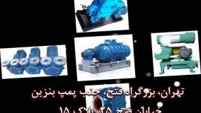 تولیدی پمپ وکیوم آبی ۰۲۱۶۶۷۹۱۷۷۵
