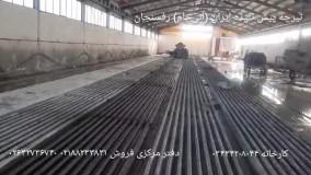 صنایع بتن پیش تنیده ایران (آتی بام)