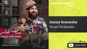 Ehsan Torkaman - Dastat Arameshe ( احسان ترکمن - دستات آرامشه )