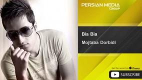 Mojtaba Dorbidi - Bia Bia ( مجتبی دربیدی - بیا بیا )