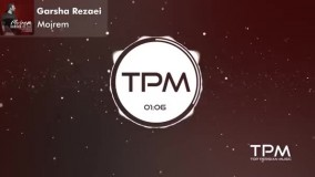Garsha Rezaei - Mojrem - New Track (گرشا رضایی - مجرم - آهنگ جدید)