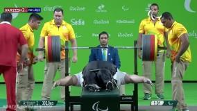 خاطره رکورد ٣١٠ کیلوگرم سیامند رحمان در پارالمپیک