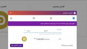 آموزش کار با سایت ایران کوین ماین نسخه 2 پلن دلاری