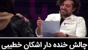 چالش خنده دار اشکان خطیبی با ریحانه پارسا و مهدی کوشکی