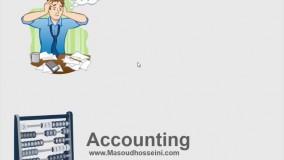 آموزش اصول حسابداری 1 - قسمت هفتم