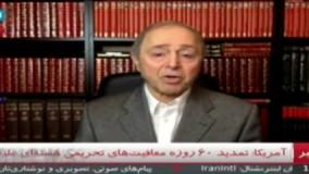 اعتراف کارشناس ایران اینترنشنال به تواناییهای ایران در حوزه دارویی و تامین اقلام مورد نیاز