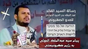 پیام سید عبدالملک الحوثی به رژیم صهیونیستی