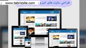 طراحی سایت ارزان در تبریز ✅ پشتیبانی رایگان ⏪ tabrizsite.com