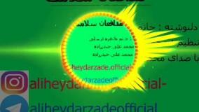دکلمه جدید بنام مدافعان سلامت با صدای محمد علی حیدرزاده