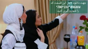 دانلود شام ایرانی «قسمت جدید» - مسابقه آشپزی